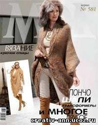журнал мод, скачать журнал по вязанию