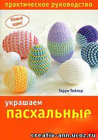 бисерные яйца
