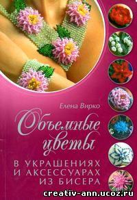 цветы украшение из бисера