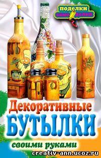 декор бутылок,декупаж бутылок