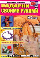 декупаж,бисер,вязание,вышивка