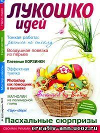 пасха,декупаж,идей по рукоделию,журнал