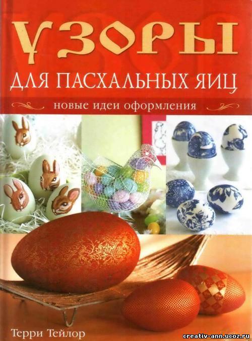 украшение  для пасхальных яиц