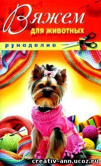 вязание для животных,кошек собак