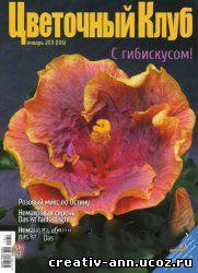 журнал о цветах,гибискус