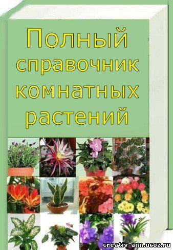 справочник цветов