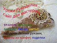Уроки рукоделия,вязание,вышивка,валяние,шитьё,бисер,подарки